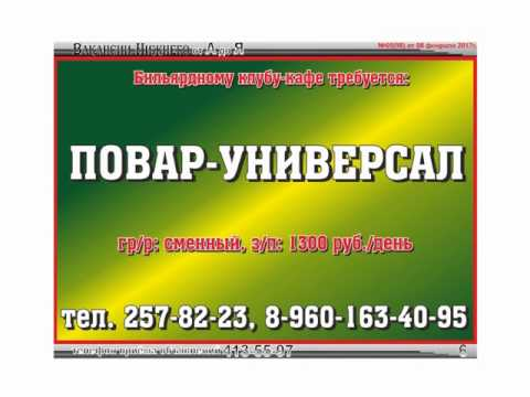 Работа в Нижнем Новгороде, подбор персонала, резюме