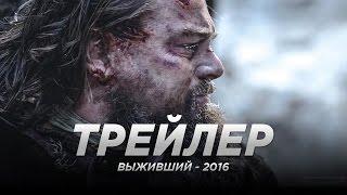 Bыживший (2016)