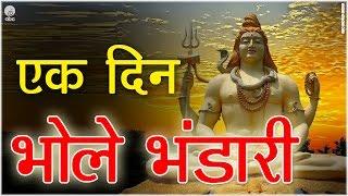 Ek Dina Bhole Bhandari || Shri Devkinandan Thakur Ji || Latest Bhakti Geet || 2015