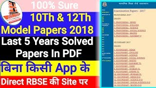 Скачать RBSE 10Th 12Th Board Model Paper Last 10 Years Papers In PDF By Techno Solutions