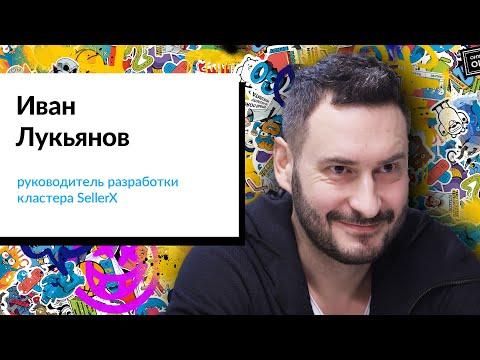 Иван Лукьянов — о настоящих задачах тимлида и почему разработка — рок-н-ролл | AvitoTech Break #5