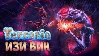 Terraria: Expert mode - Прохождение игры #14 | ИЗИ ВИН