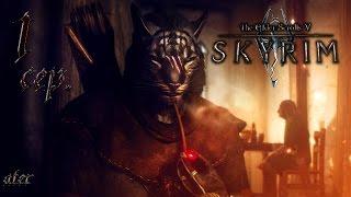 Прохождение SKYRIM: SLMP-JG #1 сер. (Черный кот)