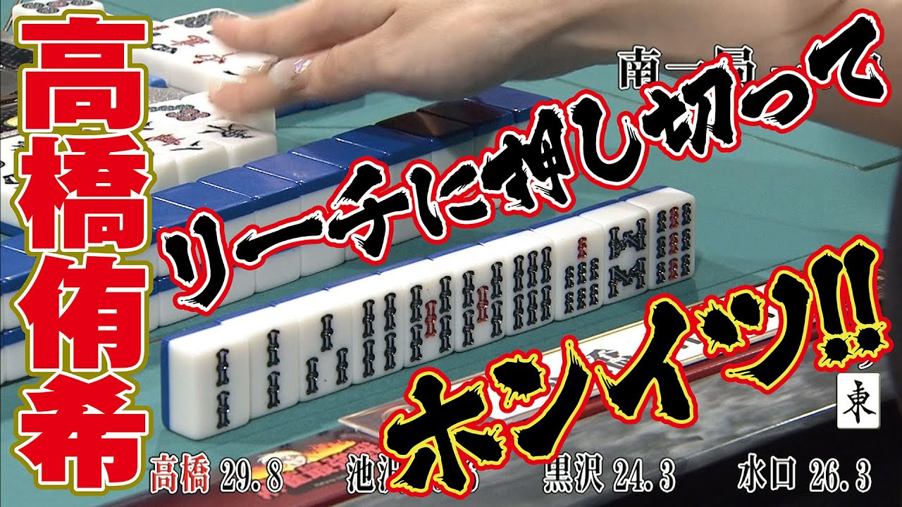 高橋侑希、リーチに押し切ってホンイツ!!【麻雀最強戦2017】