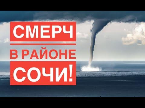 Смерч над Чёрным морем из кабины самолёта! Tornado Over Black Sea! View From Airbus Cockpit!