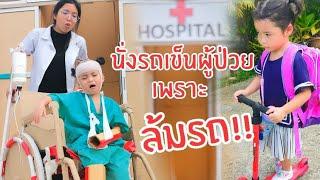 น้องใยไหมแย่แล้ว-รถเข็นผู้ป่วย-วีลแชร์-เพื่อโรงพยาบาลกระดาษ-ep-8-fun-family-boxfort-hospital