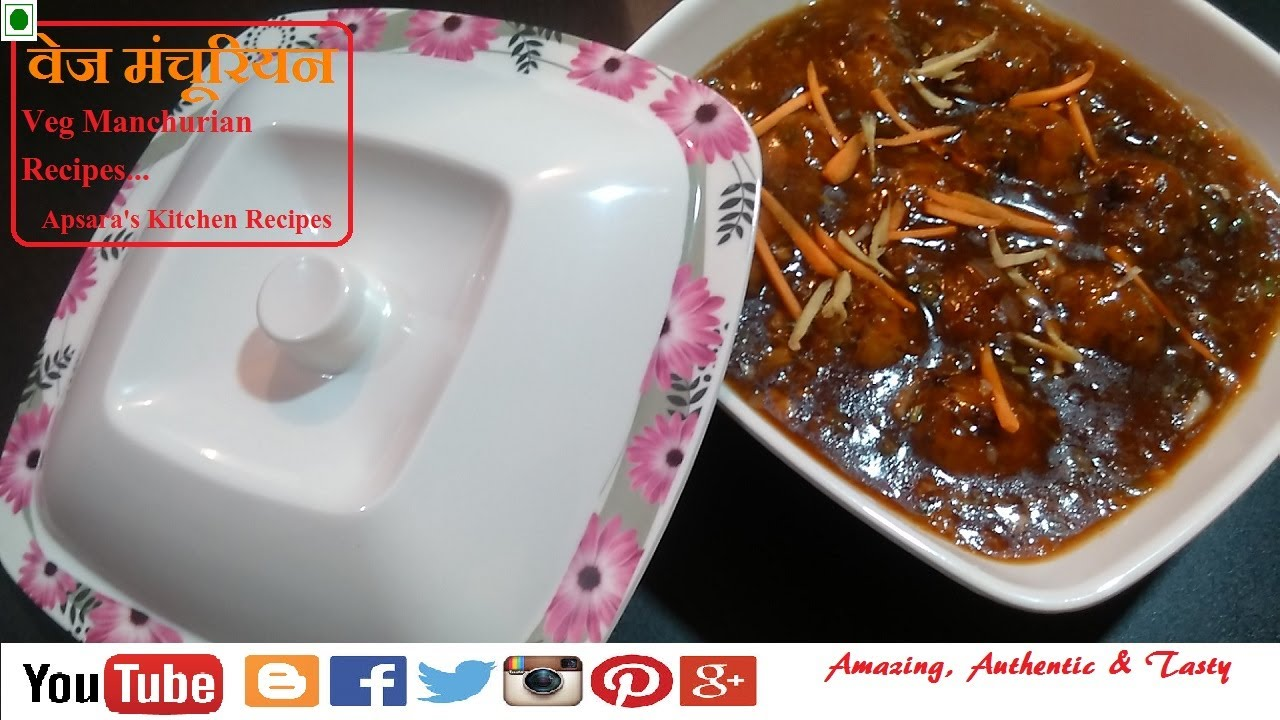 Veg manchurian recipe in hindi veg manchurian gravy manchurian veg manchurian recipe in hindi veg manchurian gravy manchurian recipes in hindi manchurian forumfinder Image collections