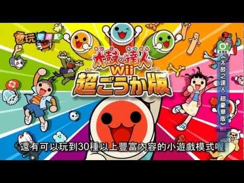 ※ 現貨『懷舊電玩食堂』《純正日本原版、盒裝、Wii U可玩》【Wii】太鼓之達人 太鼓達人 Wii 超豪華版