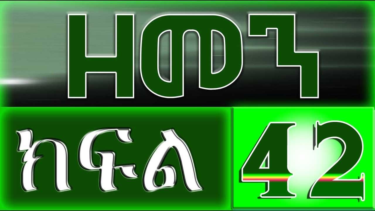 Download (ዘመን )ZEMEN Part 42