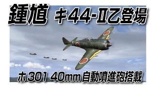 IL2 鍾馗 ホ301 40mm自動噴進砲搭載 キ44 Ⅱ乙登場