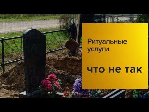 Похоронный бизнес: Как могильная мафия зарабатывает на горе людей