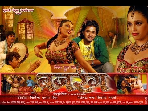 HD बजरंग - Latest Bhojpuri Movie...