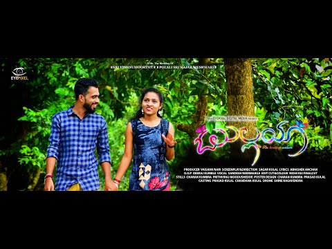 OLULLAYA|THE BREAKUP ANTHEM|TULU ALBUM SONG|EYEPIXEL DIGITAL MEDIA MANGALORE