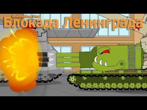 Мультфильм блокада ленинграда