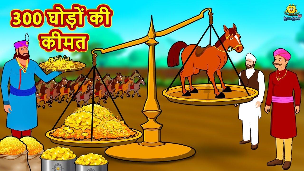 Download 300 घोड़ों की कीमत   Stories in Hindi   Moral Stories   Bedtime Stories   Hindi Kahaniya