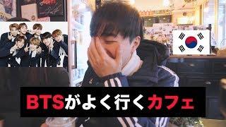 BTSの行きつけカフェ訪問記 ! 【VLOG】