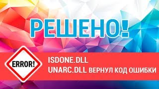 ISDone.dll произошла ошибка при распаковке Unarc.dll вернул код ошибки