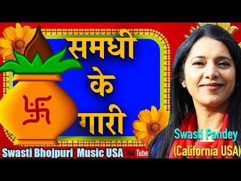 Bhojpuri Vivah Song | Samdhi ke Gari | Bihar Diwas in USA | Swasti Pandey के अमेरिका में गावल गारी