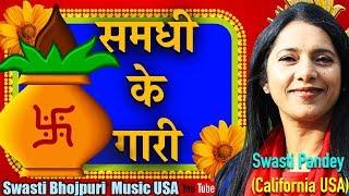 bhojpuri vivah geet gari bihar diwas usa swasti pandey group