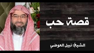 قصة حب  | الشيخ: نبيل العوضي