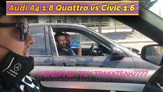 Η εκδίκηση του Τρακατέλη?  Audi A4 1.8 (20vt) quattro vs Civic 1.6