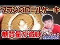 【糖質制限】LAWSON新発売ブランのロールケーキの糖質量がプレミアムロールケーキよ…