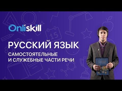 Русский язык 7 класс : Самостоятельные и служебные части речи