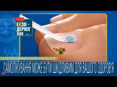 Украинская реклама Экзодерил Лак, 2018