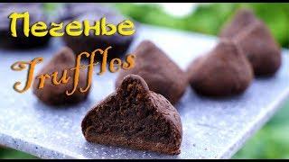 """ФИТНЕС РЕЦЕПТЫ ❤ Печенье """"Truffles"""" черемуховое"""