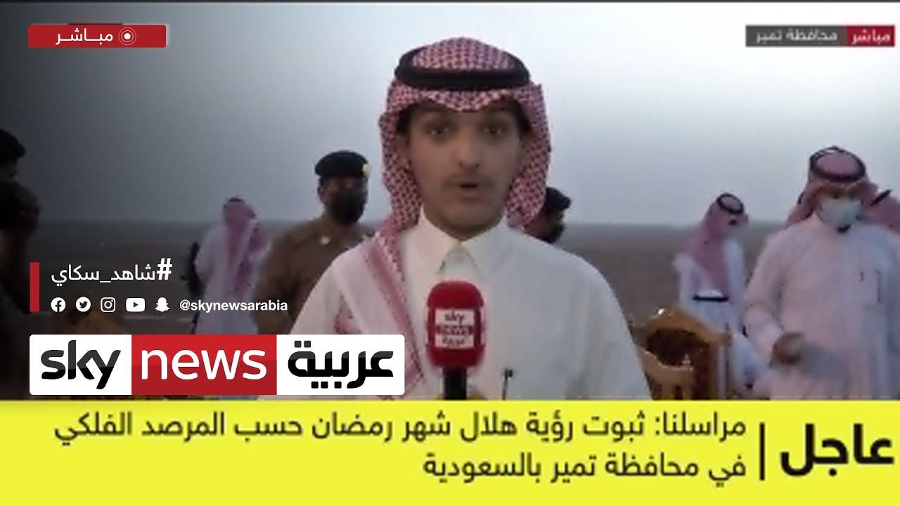 ثبوت رؤية هلال شهر رمضان في السعودية  - نشر قبل 2 ساعة