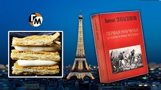 В чем рецепт Наполеона? -- ГМ, #170