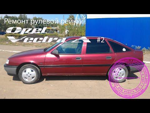 Ремонт рулевой рейки Opel Vectra A #2