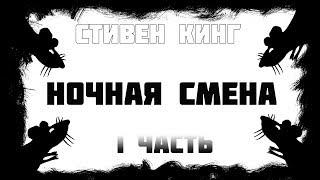 Стивен Кинг    НОЧНАЯ СМЕНА    1 часть