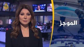 موجز الأخبار – العاشرة مساء 16/03/2019