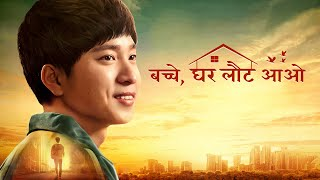 Hindi Christian Family Movie | बच्चे, घर लौट आओ | God Saved a Young Gaming Addict