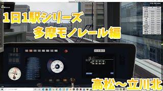 一日一駅シリーズ多摩モノレール編part7