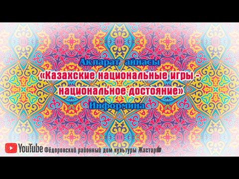 «Казахские национальные игры – национальное достояние» ақпарат айнасы