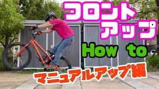 How to 【フロントアップ】マニュアルアップ編 初心者&MTBも必見!