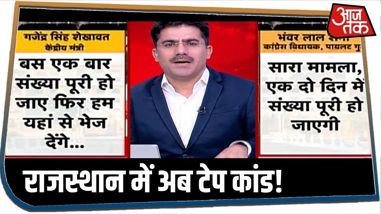 Rajasthan Politics में Audio Clip की एंट्री से मच गया घमासान, आरोप-प्रत्यारोप का खेल जारी