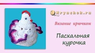 Курочка Ряба на Пасху. Пасхальная курочка. Crochet. Easter chicken
