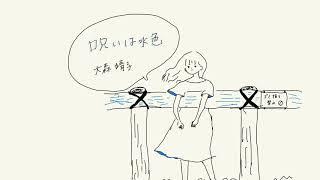 大森靖子さん大好きです。 コロナで学校も部活禁止、カラオケも空いてない。で、全然弾き語りできない。 ので前の音源です。よかったら聞いて...