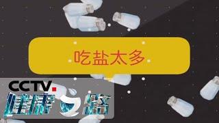 《健康之路》 20200518 学做控盐高手  CCTV科教