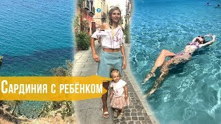 Наша неделя на Сардинии с ребенком: увидеть все! Обзор острова от а до я.
