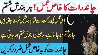 Eid Ul Fitr Ki Chand Raat Ka Khas Amal - Wazifa Online Official