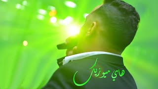 رضا البحراوي 2019 ياامه واصحاب مش اصحاب شعبي 2019