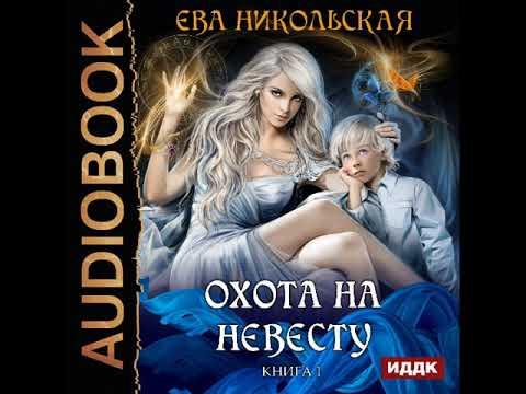 """2001435 Glava 01 Аудиокнига. Никольская Ева """"Охота на невесту. Книга 1"""""""