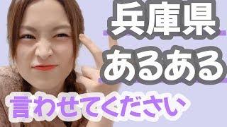 【あるある】兵庫県民なら絶対共感!?これであなたも兵庫県マスターだっ