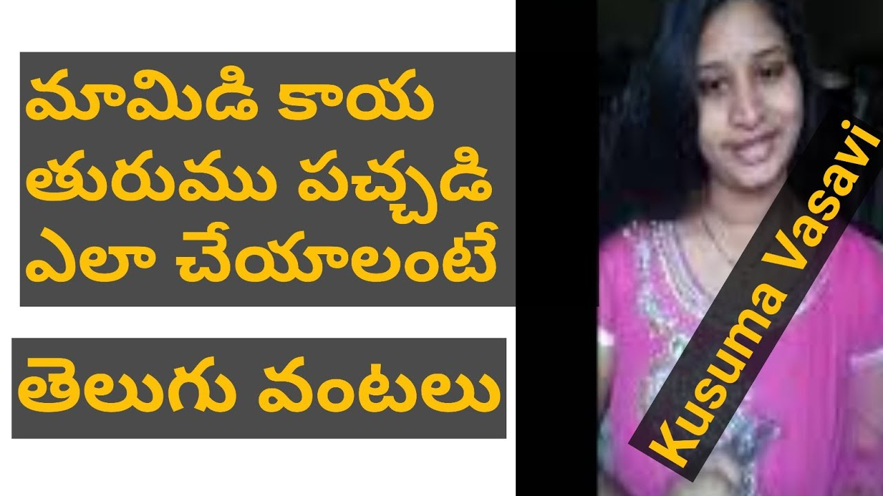 Kusuma Vasavi Telugu Vlogs - మామిడి కాయ తురుము పచ్చడి ఎలా చేయాలంటే|Telugu Ammayi