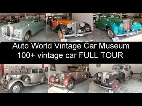 Auto World Vintage Car Museum || Ahmedabad || Dastan Auto World Vintage Car Museum Ahmedabad