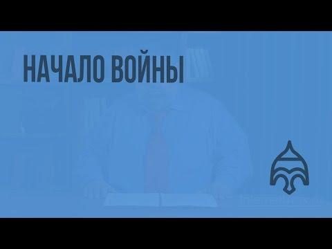 Начало войны. Видеоурок по истории России 11 класс